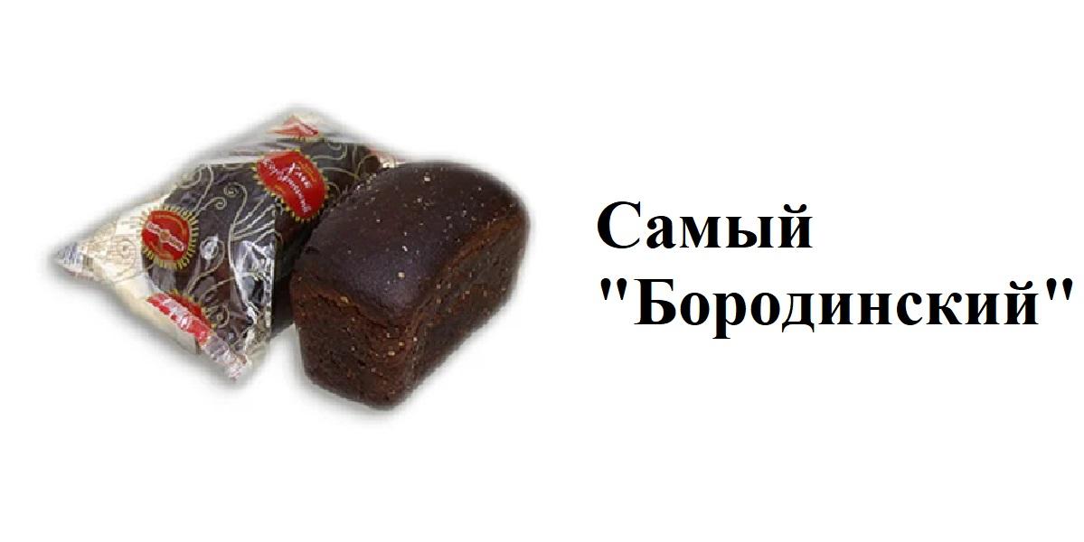 марки бородинского хлеба, самый Бородинский, «Хлебозавод №28»