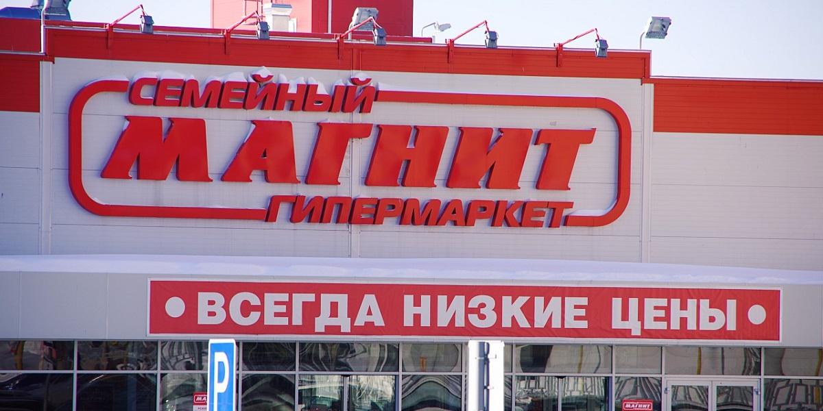 «Магнит Экстра», новое название гипермаркетов, суперстор