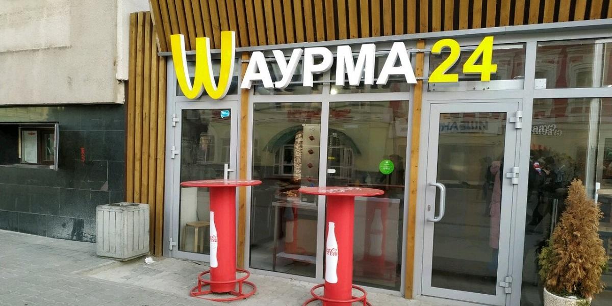 кафе «Wаурма», McDonald's, плагиат, ФАС