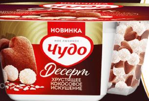PepsiCo, Лианозовский молочный комбинат, «Чудо» с грильяжем, инвестиции, производство, йогурты