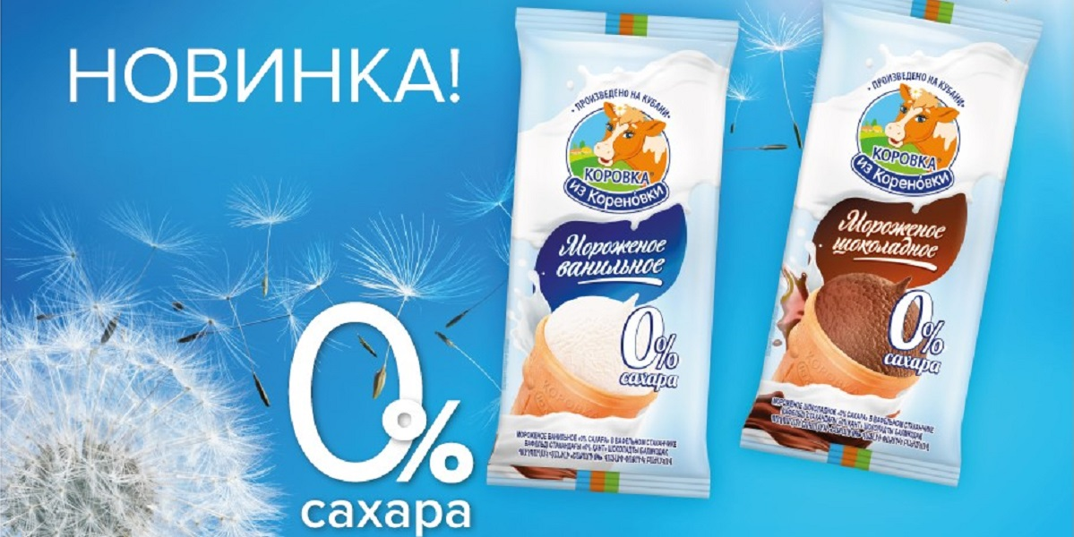«Коровка из Кореновки», мороженое без сахара, инулин, сахарозаменитель, корень цикория