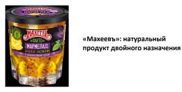 «Эссен Продакшн АГ», «Махеевъ», джем, стеклянный стакан, качество ягод