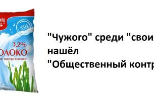 ГОСТ 31450-2013 Молоко питьевое, «Общественный контроль», Росстандарт
