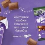 Milka, шоколад, юбилей, нежность, нежные слова