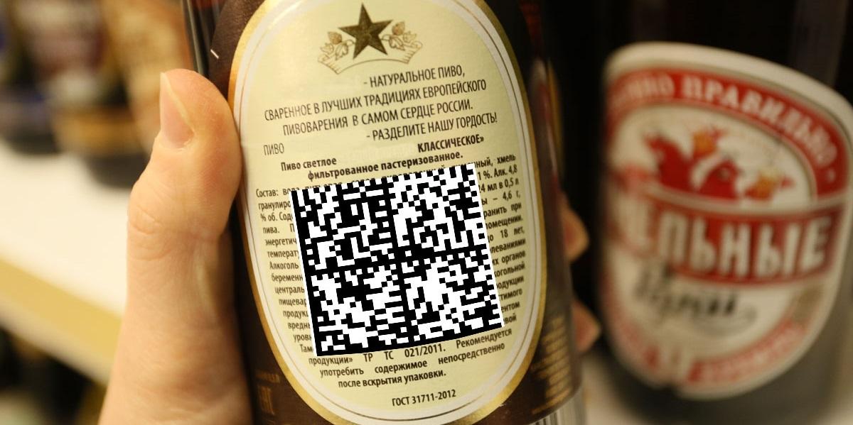 Пива, Эксперимент по маркировке, ЦРПТ, Ян Витров.