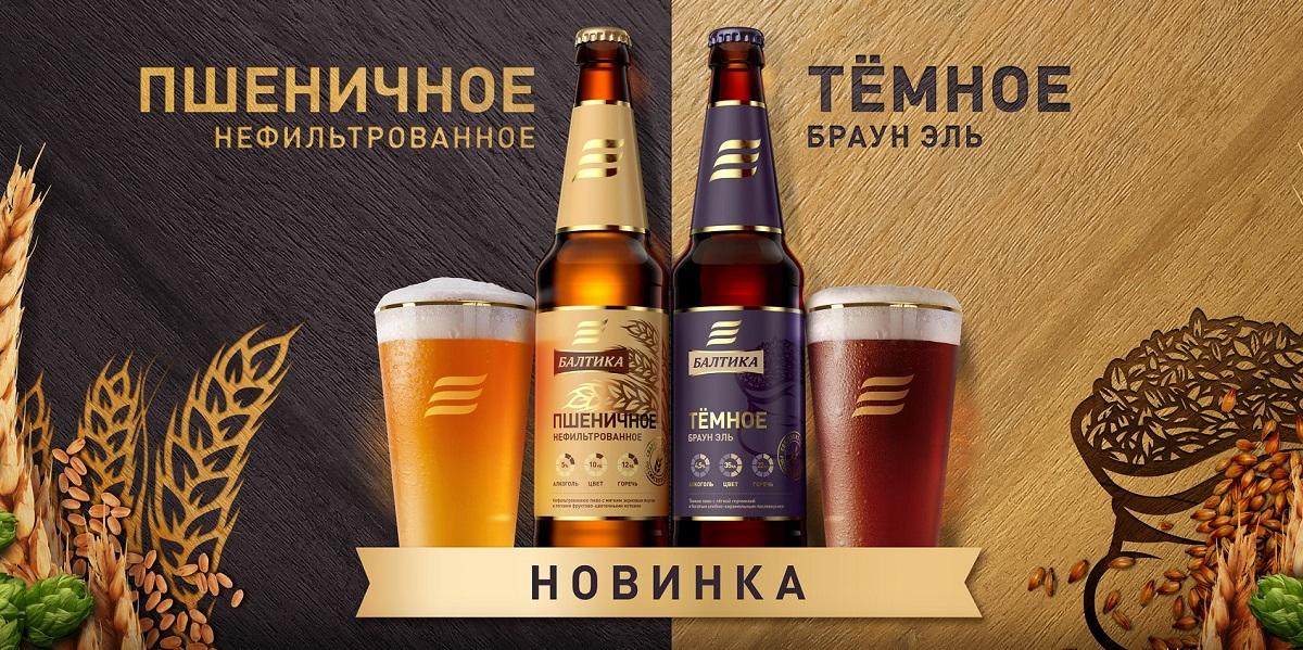 «Балтика Пшеничное», и «Балтика Темное», «Балтика», пиво, новинки
