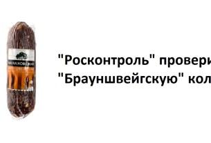 """«Малаховский», Росконтроль, проверка """"Брауншвейгской"""""""