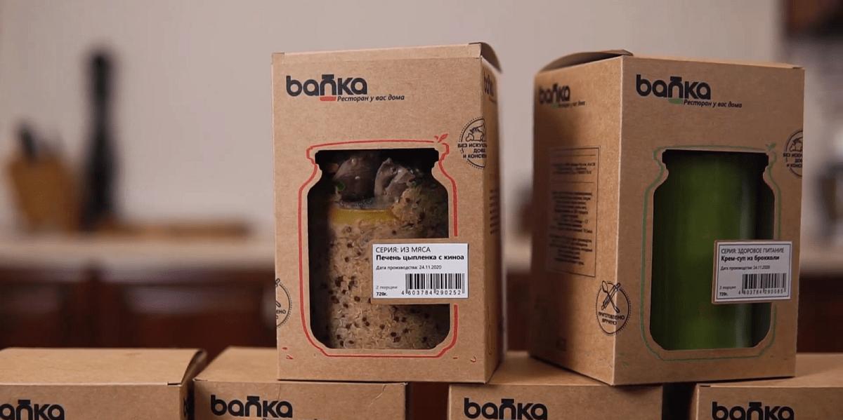 «Banka», новая технология, ресторанные блюда, кулинария, дробная деликатная стерилизация