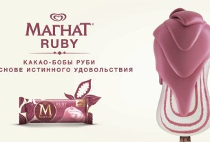 Мороженое, «Магнат», «Инмарко», какао-бобы «Руби», шоколад