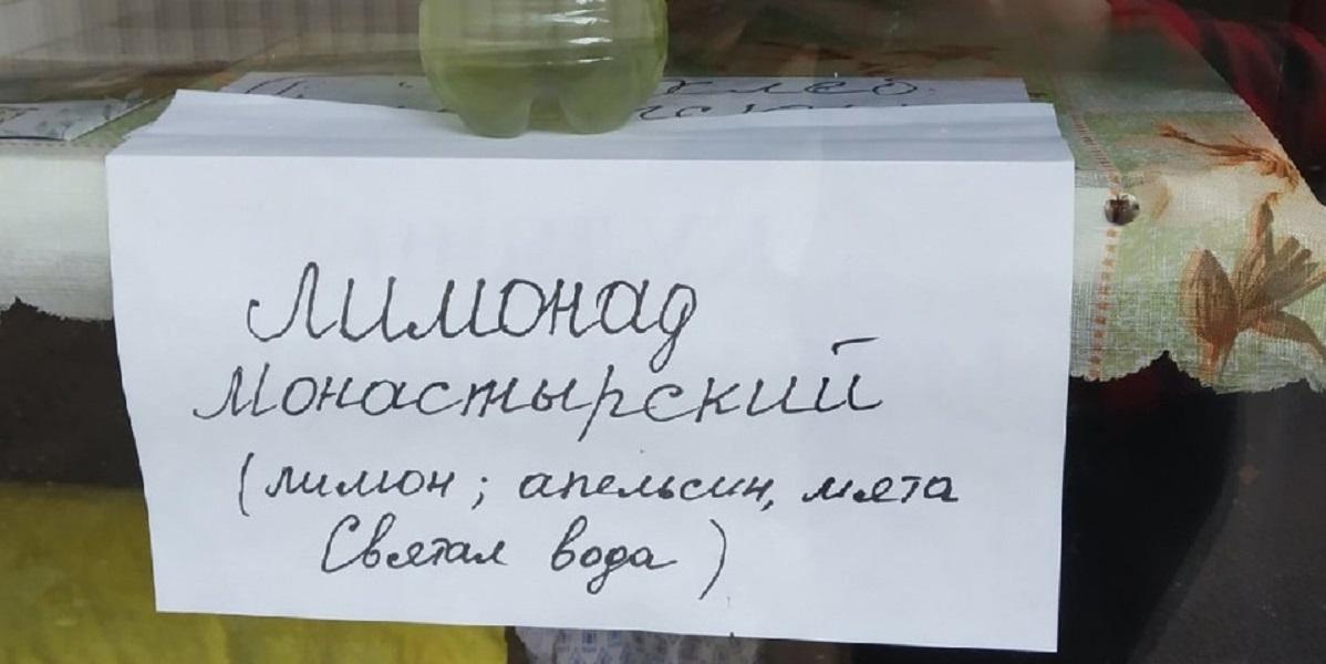 Лимонад из святой воды, Крым, источник святых Косьмы и Дамиана, Косьмо-Дамиановский монастырь.
