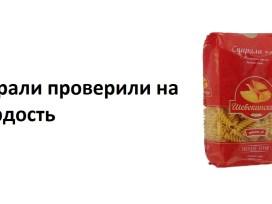 «Росконтроль», макароны-спирали, качество макарон