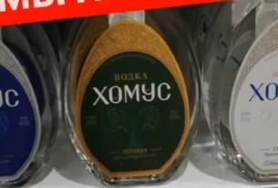 Хомус, водка «Хомус», скандал, Якутия, Министерство культуры Якутии