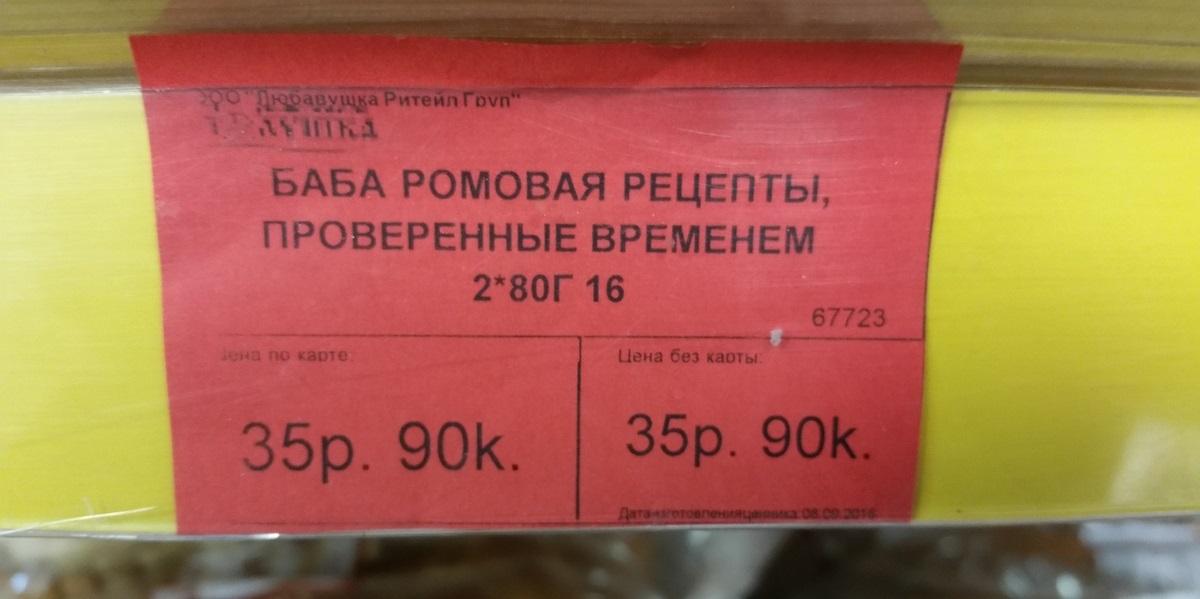 «Светофор», маркировка «Светофор», вредные продукты, красные ценники