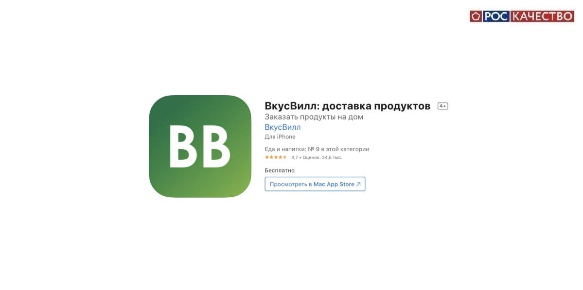 «Роскачество», проверка приложений, доставка продуктов, ВкусВилл