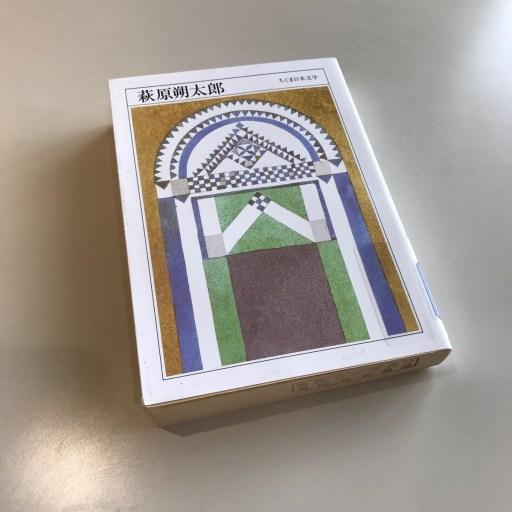 hagiwara-sakutarou-book