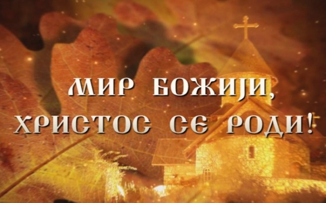 Божић 2019.те