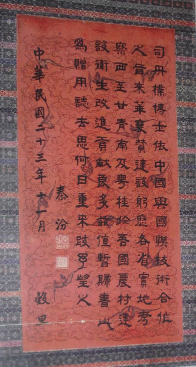 1931 China Floods Government