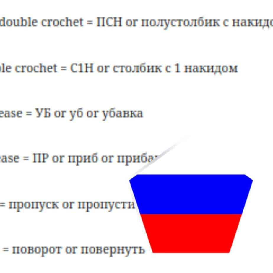 English to Russian Stitch Abbreviation
