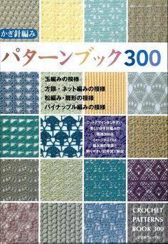 Make It Crochet Prize Entry: Japanese Stitch Dictionary 300