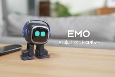 最高にCoolでCuteなAIロボット <br>-『Emo』