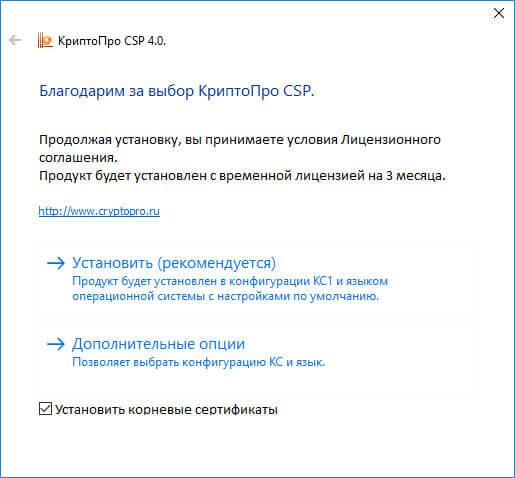 Cryptopro csp soros. Digitális aláírási tanúsítvány a CryptoPro CSP számára