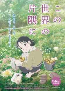 inthiscorneroftheworld01