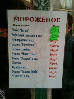 Carta en ruso