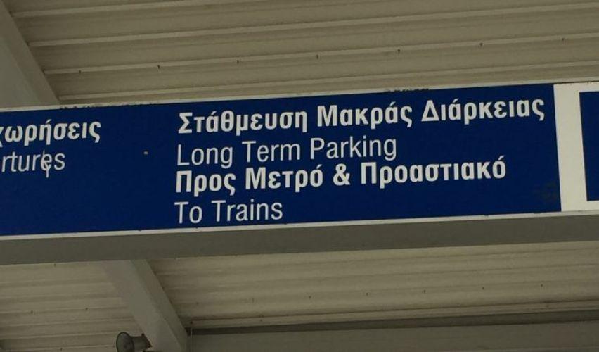 Señal Metro Atenas
