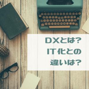 DXとは?IT化との違いは?
