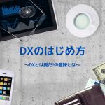 DXとは愛だ