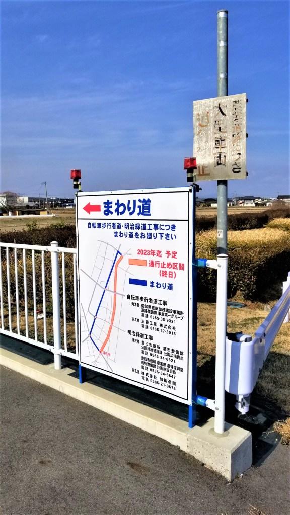 豊田安城自転車道 まわり道の看板
