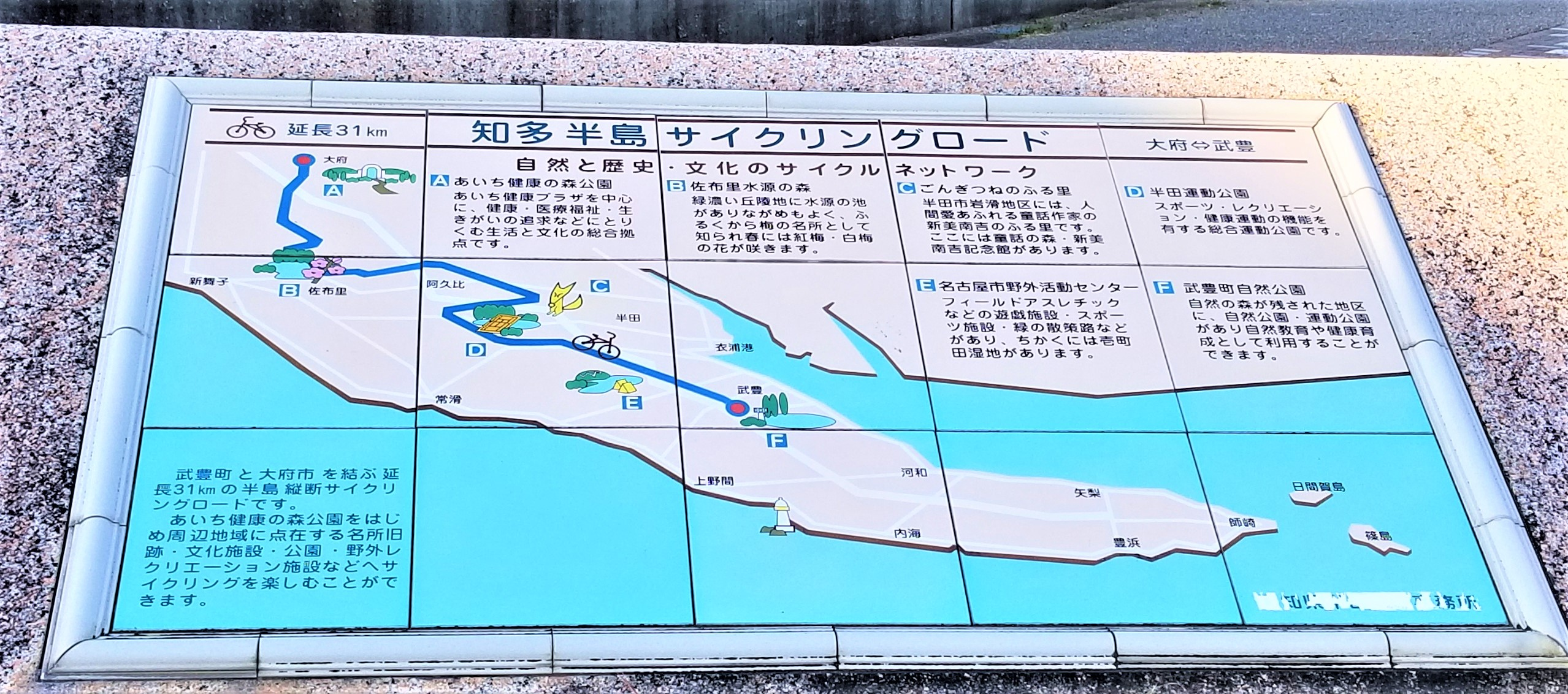知多半島サイクリングロード 武豊起点にあるマップ