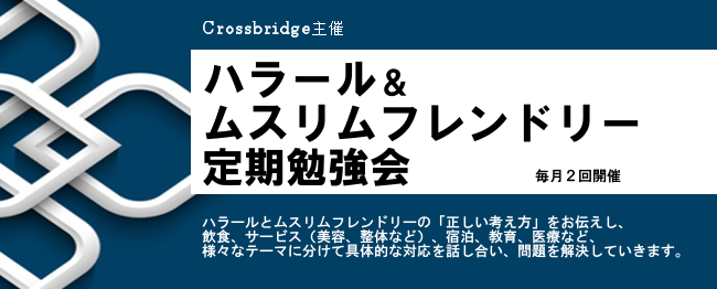 Crossbeidge_blog_study