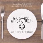 食のバリアフリー推進協議会