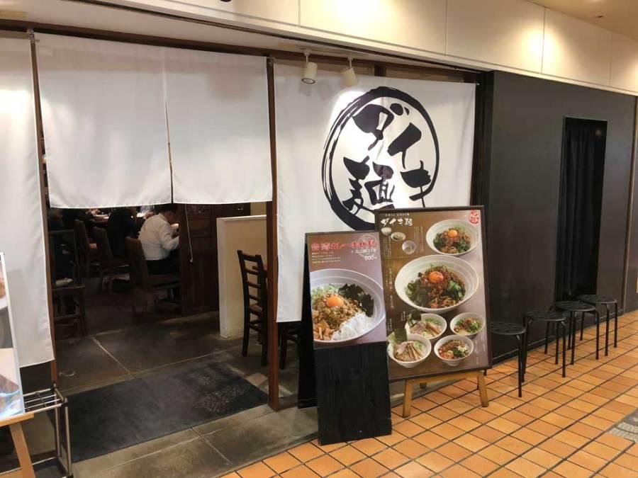 大阪・梅田 「ダイキ麺」 外観