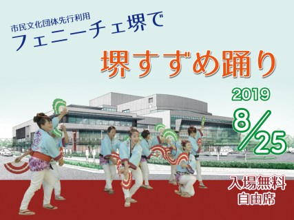 2019年 8月25日 フェニーチェ堺ですずめ踊り