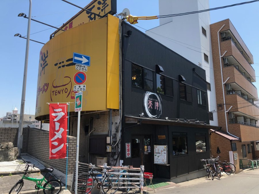 大阪・大正 「にんにくラーメン 天洋」