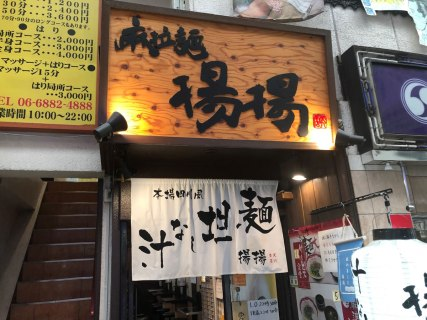 天神橋筋商店街 「麻拉麺 揚揚」汁なし担々麺