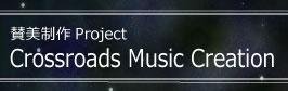 Crossroads Music Creationページはこちら