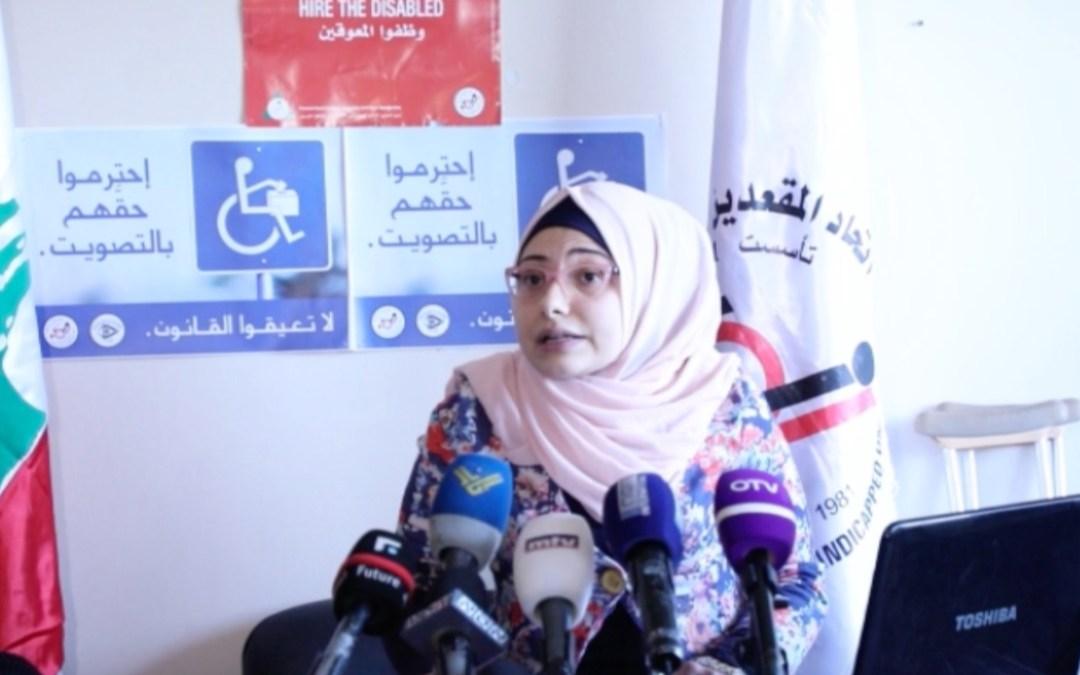 آلاء عون: انتخابات 2018 شهدت كثافة في الانتهاكات بحق الأشخاص ذوي الإعاقة