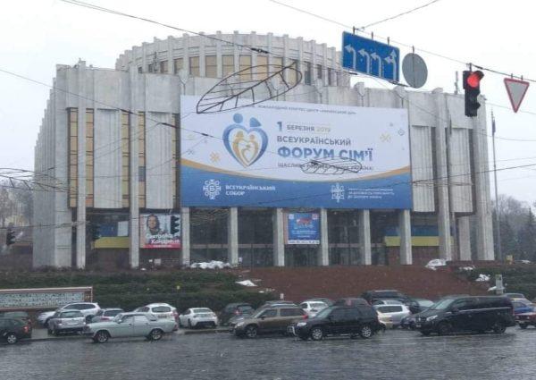Відбувся IV Всеукраїнський форум сім'ї