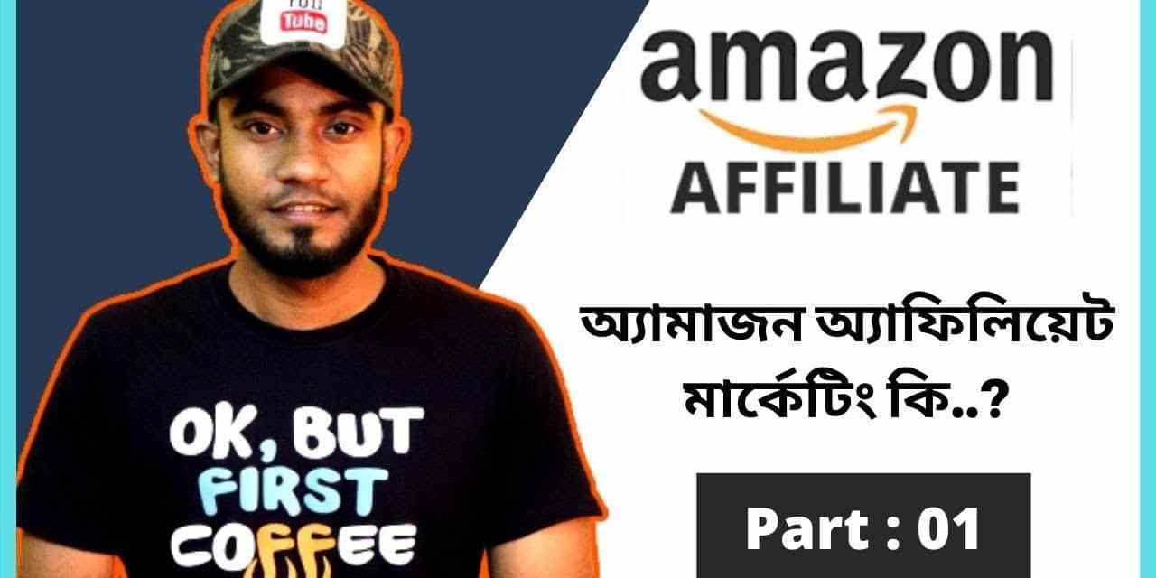 What is Amazon Affiliate Marketing। Amazon Affiliate Marketing | Earn Money Online