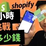 電子商務 | 挑戰Shopify一天可以賺多少美金?(跨境电商)