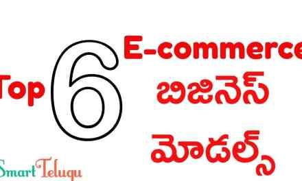 Top 6 Ecommerce Business Models Telugu | Learn Ecommerce Business | Ecommerce BusinessTips Telugu
