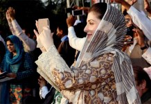 Maryam Nawaz in Social Media Convention Rawalpindi