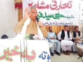 Pashto language a compulsory subject in schools