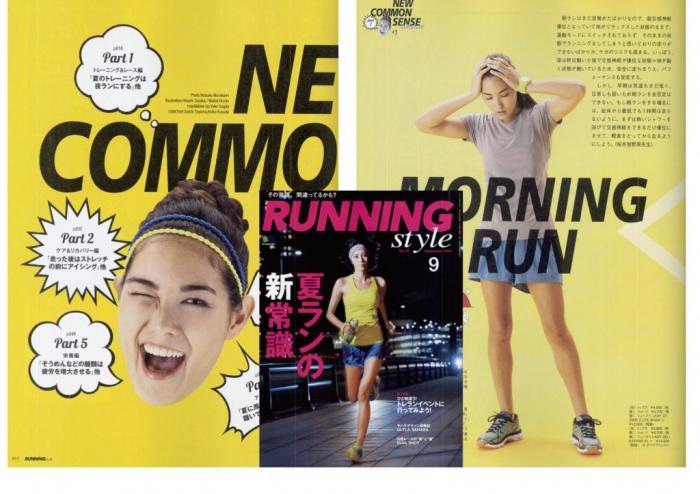 Running Style 9月号