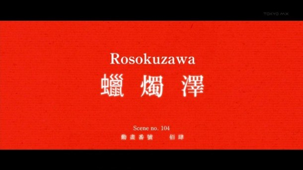 [Commie] Nekomonogatari (Black) - 01 [1B0402DF].mkv_snapshot_08.14_[2013.01.01_19.38.30]