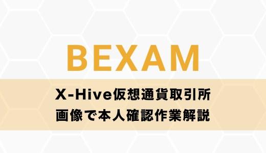 X-Hive取引所KYC・本人認証作業のやり方/パスポートか免許証が必要