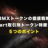 BMX(BitMart)仮想通貨とは?取引所トークン戦略5つのポイント・価格や将来性を分析